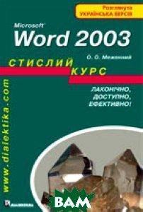 Microsoft Word 2003. Стислий курс   Меженний Олег Онисимович купить