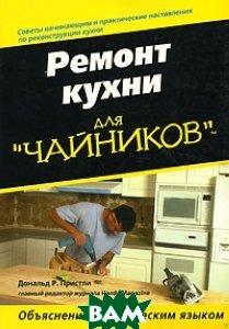 Ремонт кухни для `чайников`  Пристли, Дон купить