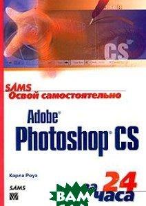 ����� �������������� Adobe Photoshop CS �� 24 ����   ����� ���� ������