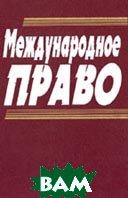 Международное право. Учебник  Ответственный редактор Колосов Ю.М., Кривчикова Э.С. купить