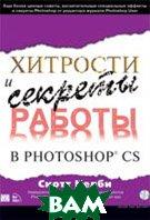 Хитрости и секреты работы в Photoshop CS   Скотт Келби купить