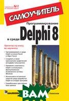 Программирование в среде Delphi 8 for .NET. Самоучитель   Галисеев Геннадий Владимирович купить