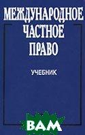 Международное частное право  Под редакцией Дмитриевой Г.К. купить