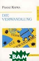 Die Verwandlung (Метаморфозы)  Franz Kafka купить