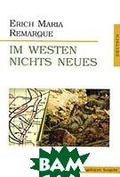 Im Westen nichts Neues (На западном фронте без перемен)  Erich Maria Remarque купить