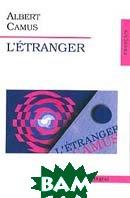 L`Etranger (Посторонний)  Albert Camus купить
