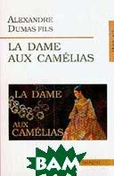 Dame Aux Camelias (Дама с камелиями) (на фр.яз.)  Dumas A. (Дюма А.-сын)  купить