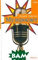 Музпросвет  Андрей Горохов купить
