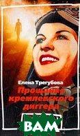 Прощание кремлевского диггера  Трегубова Е. купить