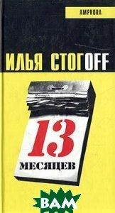 Тринадцать месяцев: Роман  Стогоff И.  купить