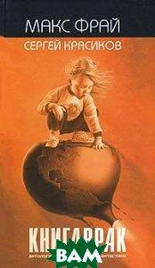 Книга врак. Антология альтернативной фантастики  Макс Фрай, Сергей Красиков купить