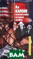Ал Капоне - неизвестная история мафии  Борис Винокур купить