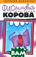 Фиолетовая корова / Purple cow : Transform Your Business by Being Remarkable 
