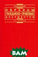 Образцы гражданско-правовых документов  Мурадьян Э.М. купить