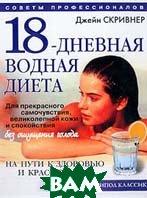 18-дневная водная диета: На пути к здоровью и красоте: Для прекрасного самочувствия, великолепной кожи и спокойствия без ощущения голода   Скривнер Дж.  купить
