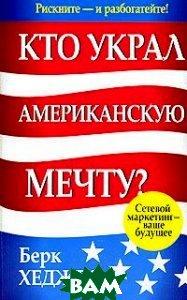 Кто украл Американскую мечту?  Берк Хеджес купить