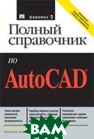 Полный справочник по AutoCAD   Дэвид Кон купить