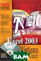 Excel 2003. Библия пользователя   Джон Уокенбах купить