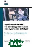 Руководство Cisco по конфигурированию коммутаторов Catalyst   Дэвид Хьюкаби, Стив Мак-Квери купить
