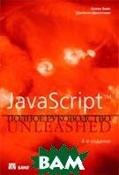 JavaScript. ������ �����������. 4-� �������   ����� �. ����, ������� �. �������� ������