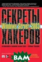 Секреты хакеров. Безопасность Windows Server 2003 - готовые решения   Джоел Скембрей, Стюарт Мак-Клар купить