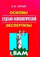 Основы судебно-психологической экспертизы: Учеб. пособие для вузов  Нагаев В.В. купить