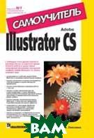 Adobe Illustrator CS. Самоучитель   Смолина Марина Александровна купить
