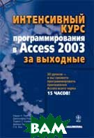 ����������� ���� ���������������� � Access 2003 �� ��������   ����� �. ����, ��������� ������, ������ �������, ������ ���, �. �. ��� ������