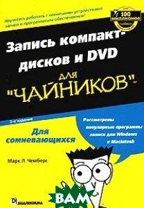 Запись компакт-дисков и DVD для `чайников`   Марк Л. Чемберс купить