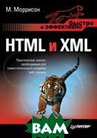 HTML и XML. Быстро и эффективно   Моррисон М. купить