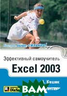 ����������� ����������� Excel 2003  