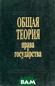 Общая теория права и государства  Под редакцией Лазарева В.В. купить
