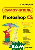 Самоучитель Photoshop CS   Луций С. А. купить