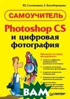 Photoshop CS и цифровая фотография. Самоучитель   Солоницын Ю. А., Белобородова Е. купить