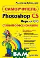 Photoshop CS - стань профессионалом! Самоучитель  Кириленко А. П. купить