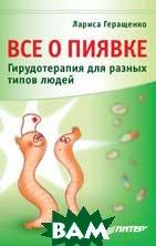 Все о пиявке. Гирудотерапия для разных типов людей   Геращенко Л. Л. купить
