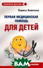 Первая медицинская помощь для детей   Аникеева Л. Ш. купить