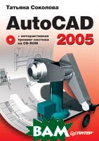AutoCAD 2005 (+CD)   Соколова Т. Ю. купить