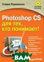 Photoshop CS для тех, кто понимает!   Романиэлло С. купить