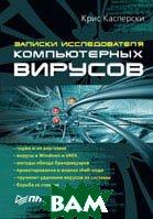 Записки исследователя компьютерных вирусов   Касперски К. купить