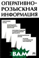 Оперативно-розыскная информация  Овчинский С.С. купить
