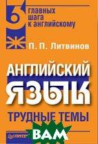 Английский язык: трудные темы   Литвинов П. П. купить