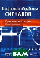Цифровая обработка сигналов: практический подход. 2-е издание   Эммануил C. Айфичер, Барри У. Джервис купить