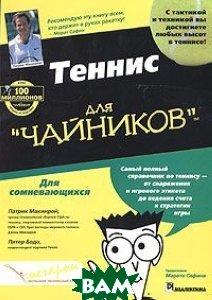 Теннис для `чайников`   Патрик Макинрой, Питер Бобо купить