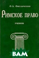 Римское право: Учебник  Омельченко О.А. купить