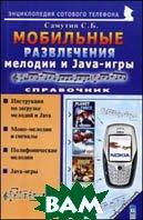 Мобильные развлечения: мелодии и Java-игры. Справочник  Самутин С.Б. купить