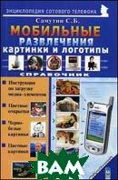 Мобильные развлечения: картинки и логотипы. Справочник  Самутин С.Б. купить