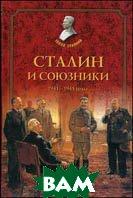 Сталин и союзники. 1941-1945 годы  Иванов Р.Ф.  купить