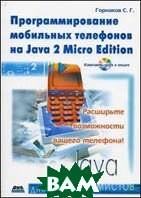 ���������������� ��������� ��������� �� Java 2 Micro Edition. + CD 