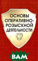 Основы оперативно-розыскной деятельности  Рушайло В.Б. купить
